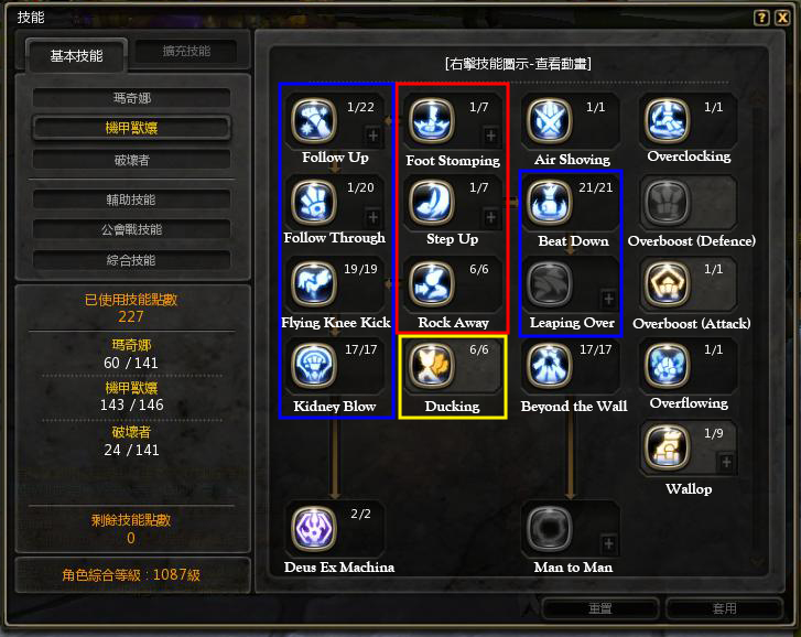 dragon nest gdn 95 guide